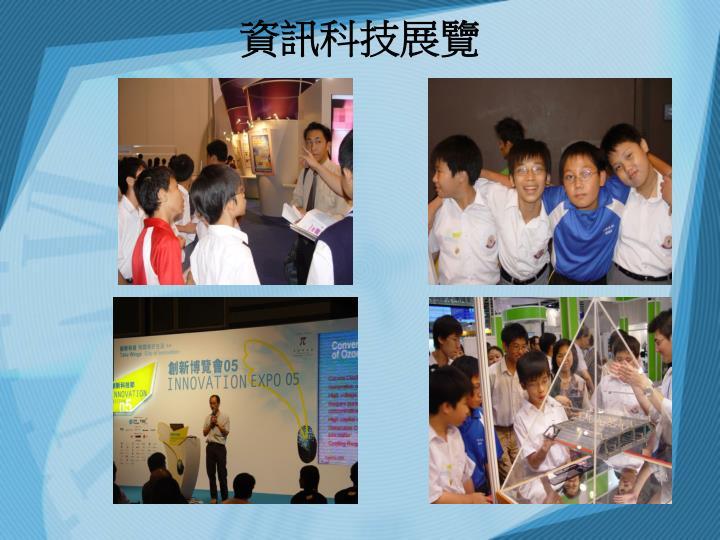 資訊科技展覽