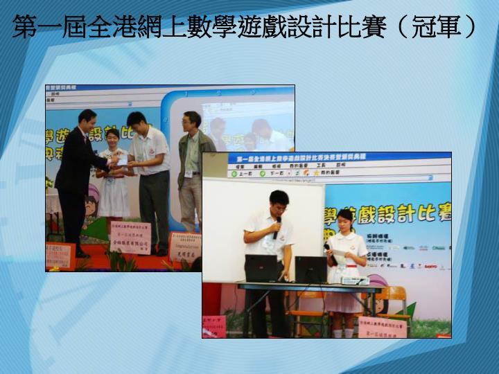 第一屆全港網上數學遊戲設計比賽(冠軍)