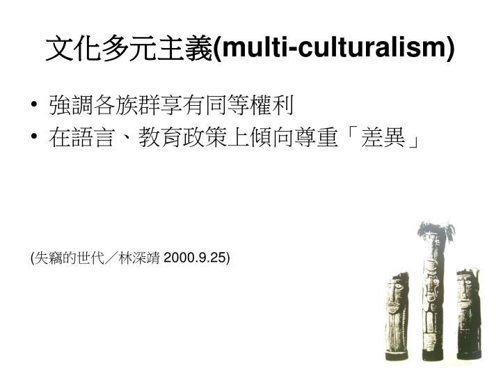 文化多元主義