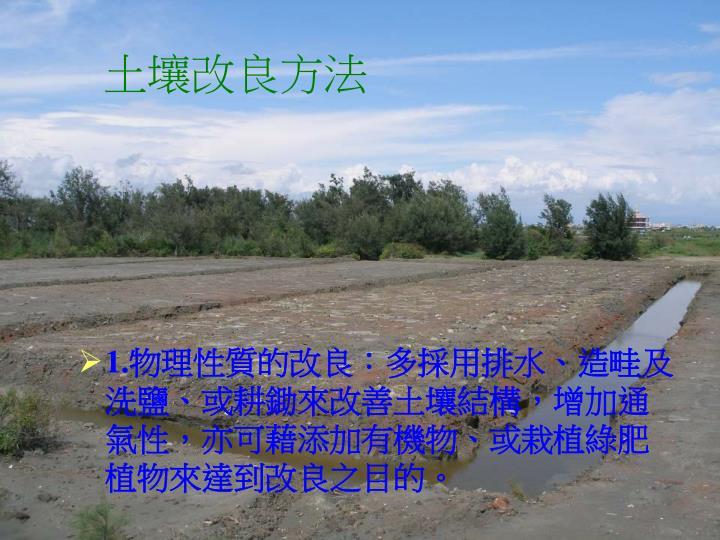 土壤改良方法
