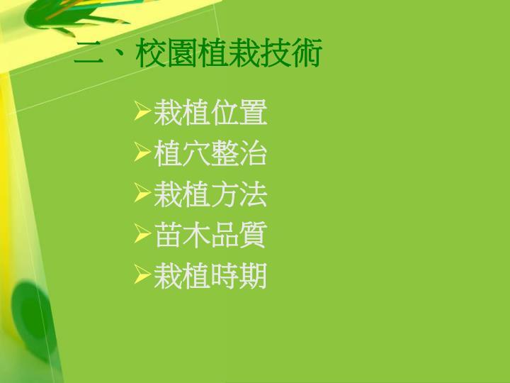 二、校園植栽技術