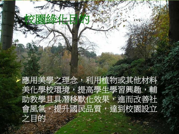 校園綠化目的
