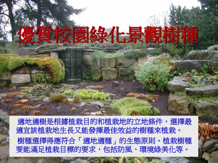 優質校園綠化景觀樹種