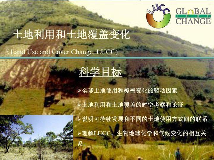 土地利用和土地覆盖变化