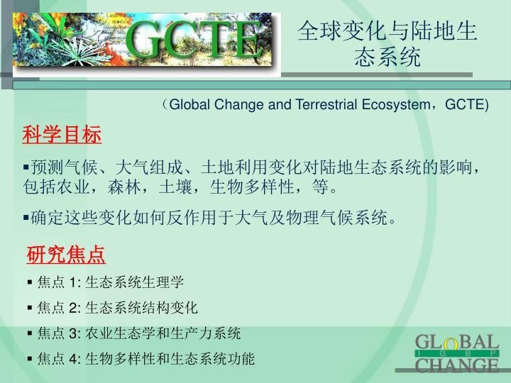 全球变化与陆地生态系统
