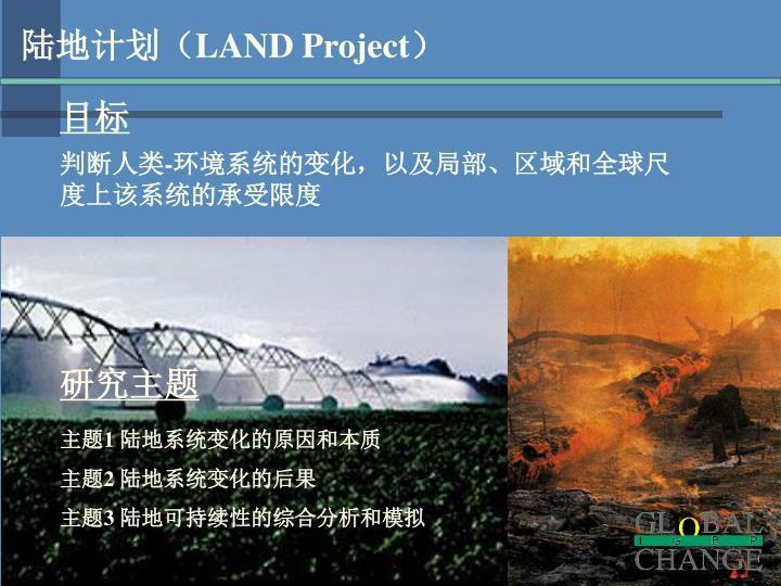 陆地计划(