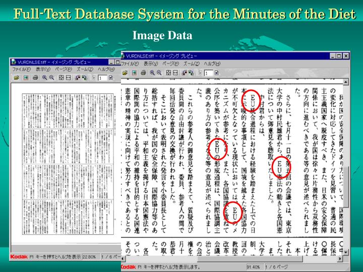 Full-Text Database System for the Minutes of the Diet