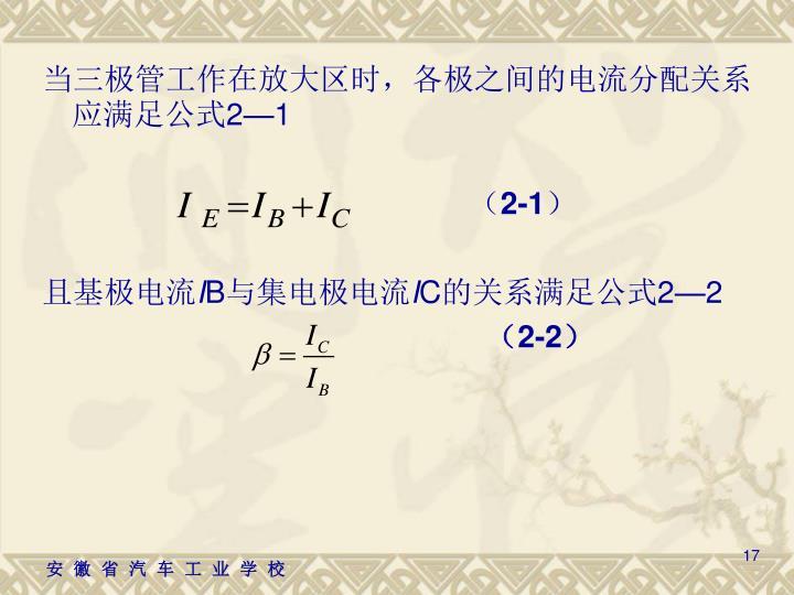 当三极管工作在放大区时,各极之间的电流分配关系应满足公式