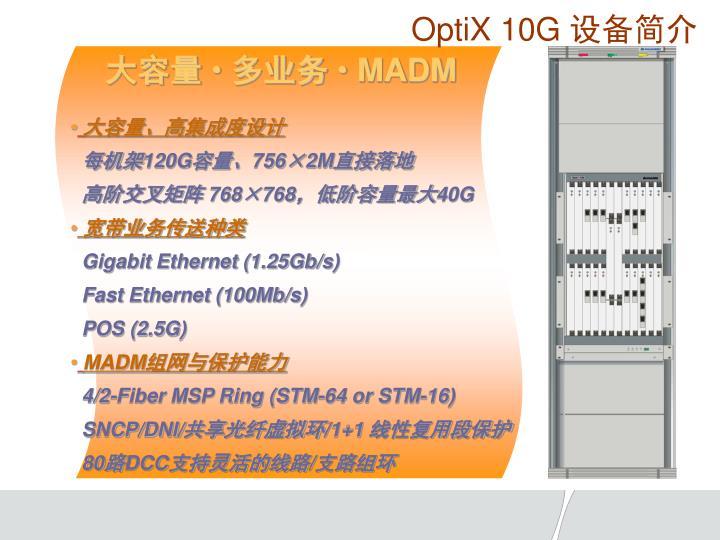 OptiX 10G