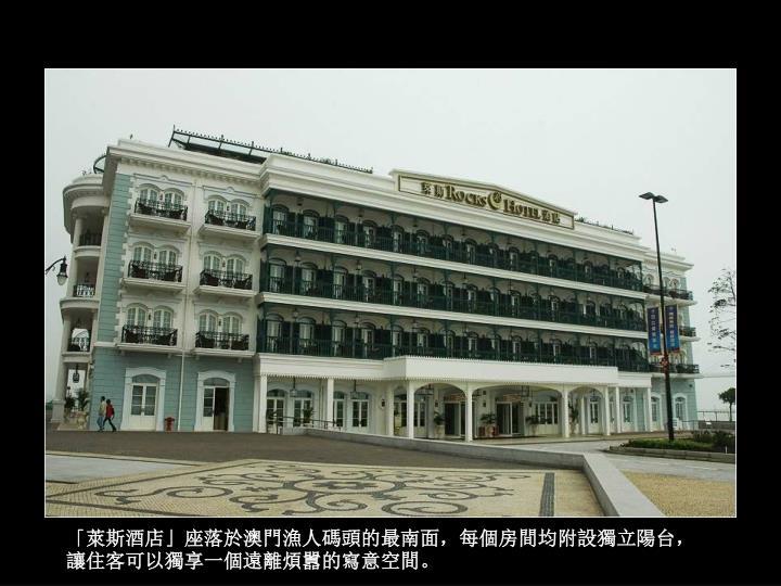 「萊斯酒店」座落於澳門漁人碼頭的最南面,每個房間均附設獨立陽台,讓住客可以獨享一個遠離煩囂的寫意空間。
