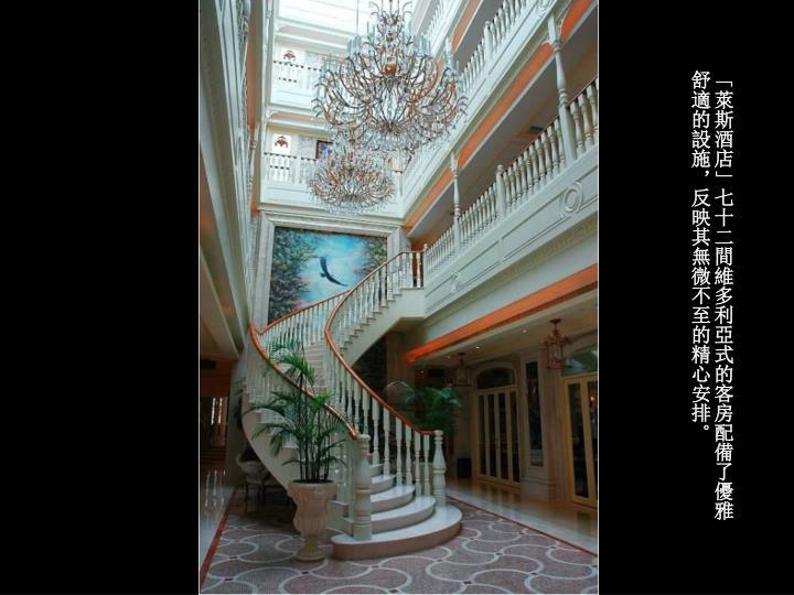 「萊斯酒店」七十二間維多利亞式的客房配備了優雅舒適的設施,反映其無微不至的精心安排。