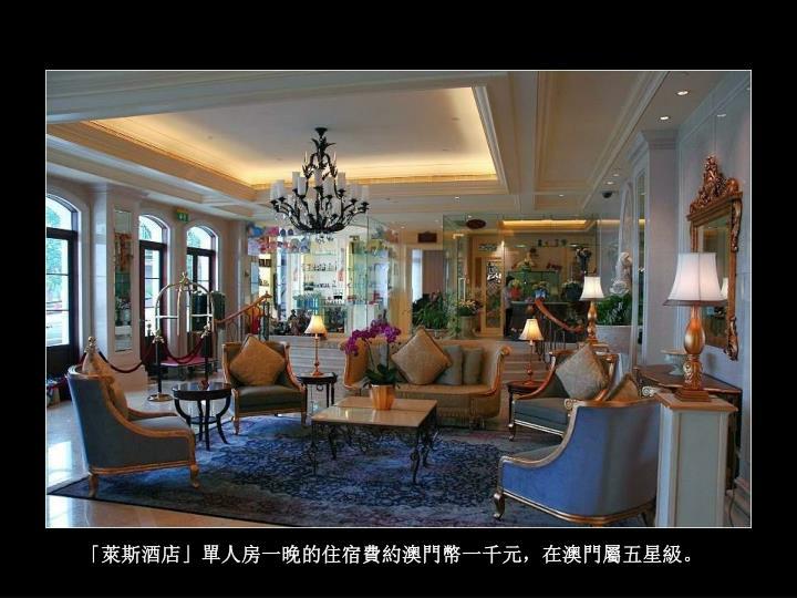 「萊斯酒店」單人房一晚的住宿費約澳門幣一千元,在澳門屬五星級。