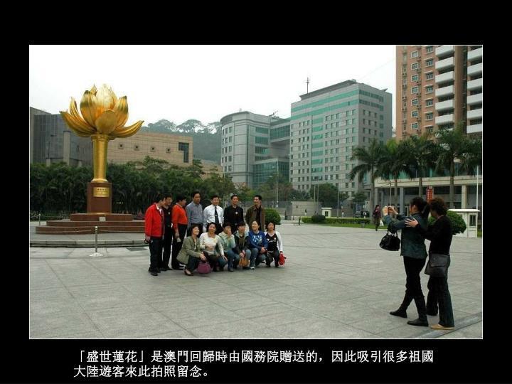 「盛世蓮花」是澳門回歸時由國務院贈送的,因此吸引很多祖國大陸遊客來此拍照留念。