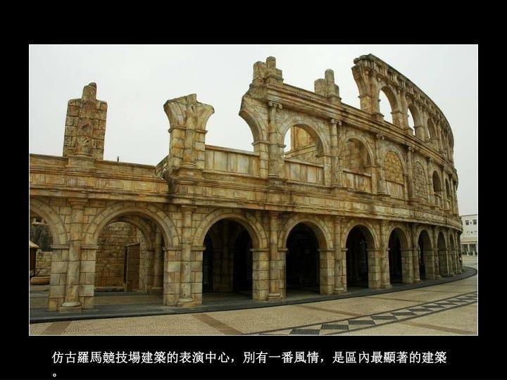 仿古羅馬競技場建築的表演中心,別有一番風情,是區內最顯著的建築。