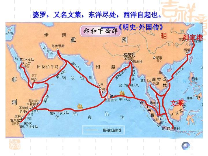 婆罗,又名文莱,东洋尽处,西洋自起也。