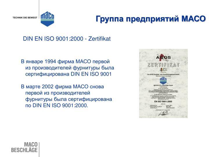 Группа предприятий МАСО