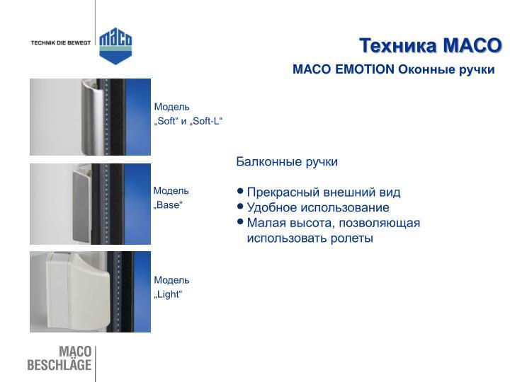 Техника МАСО