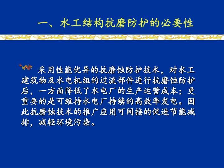 一、水工结构抗磨防护的必要性