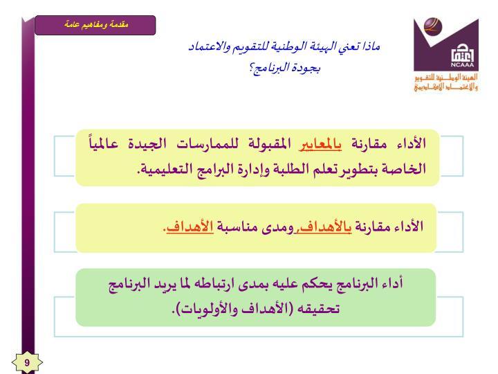 ماذا تعني الهيئة الوطنية للتقويم والاعتماد بجودة البرنامج؟