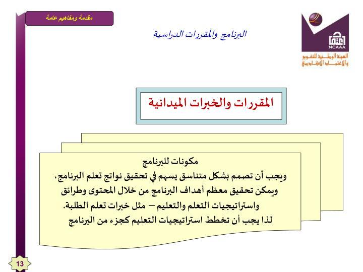 البرنامج  والمقررات الدراسية
