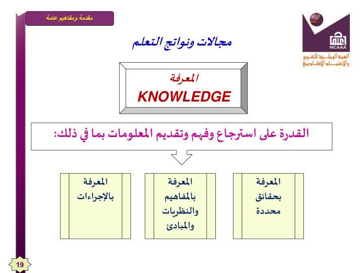 مجالات ونواتج التعلم
