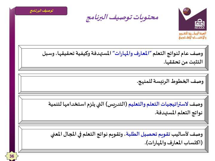 محتويات توصيف البرنامج