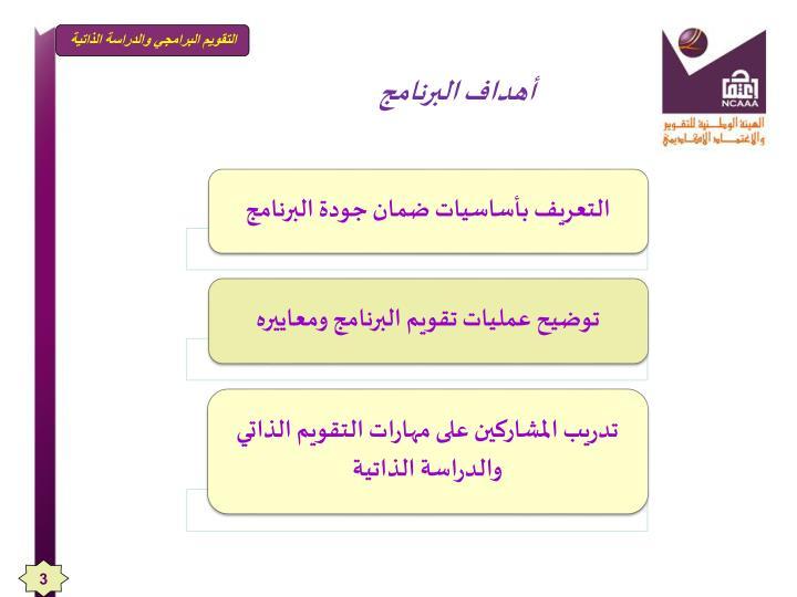 أهداف البرنامج