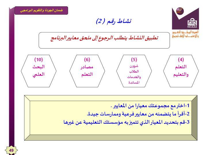 نشاط رقم  ( 2)