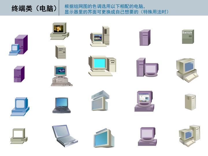 根据组网图的色调选用以下相配的电脑,