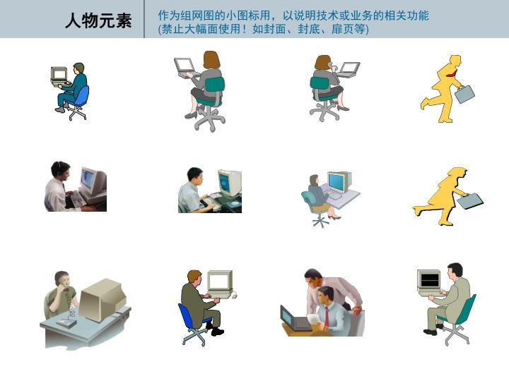 作为组网图的小图标用,以说明技术或业务的相关功能