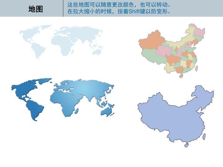 这些地图可以随意更改颜色,也可以转动。