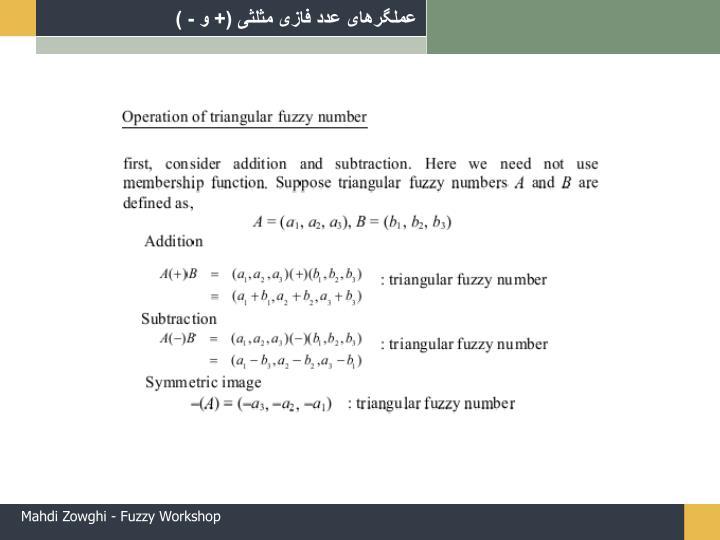 عملگرهای عدد فازی مثلثی (+ و - )
