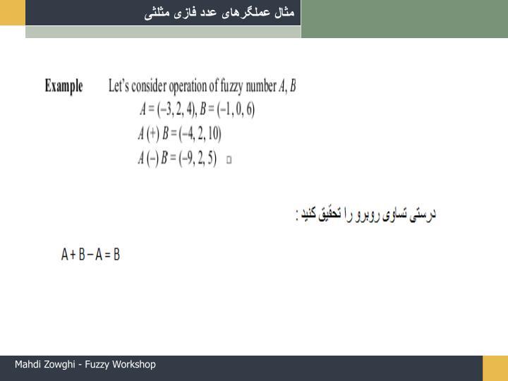 مثال عملگرهای عدد فازی مثلثی