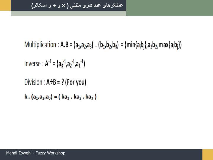 عملگرهای عدد فازی مثلثی ( × و ÷ و اسکالر)