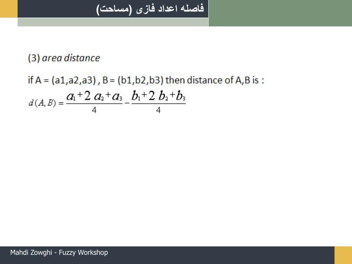 فاصله اعداد فازی (مساحت)