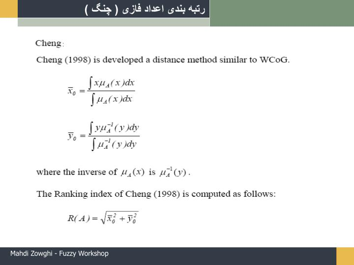 رتبه بندی اعداد فازی ( چنگ )