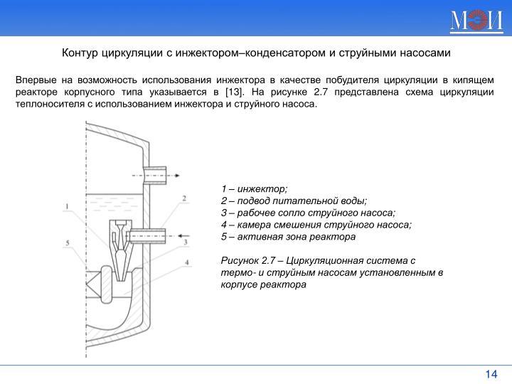 Контур циркуляции с инжектором–конденсатором и струйными насосами