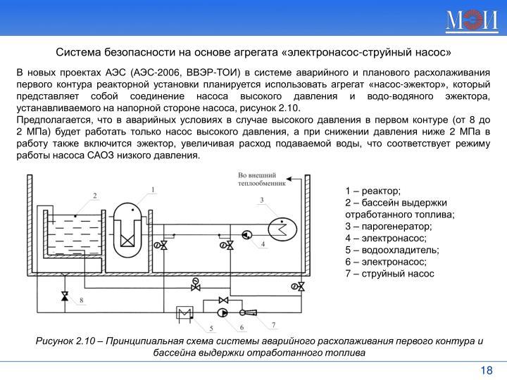 Система безопасности на основе агрегата «электронасос-струйный насос»