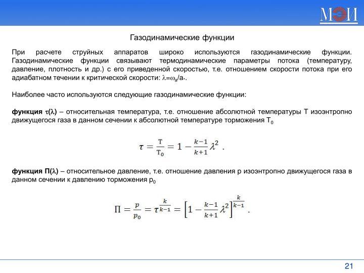 Газодинамические функции