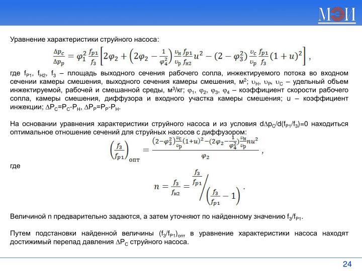 Уравнение характеристики струйного насоса: