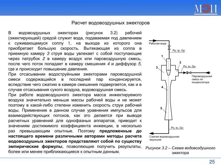 Расчет водовоздушных эжекторов