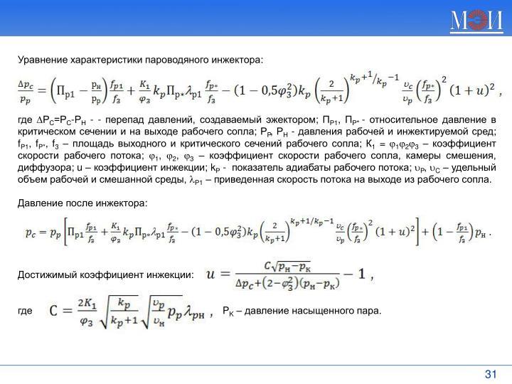 Уравнение характеристики пароводяного инжектора:
