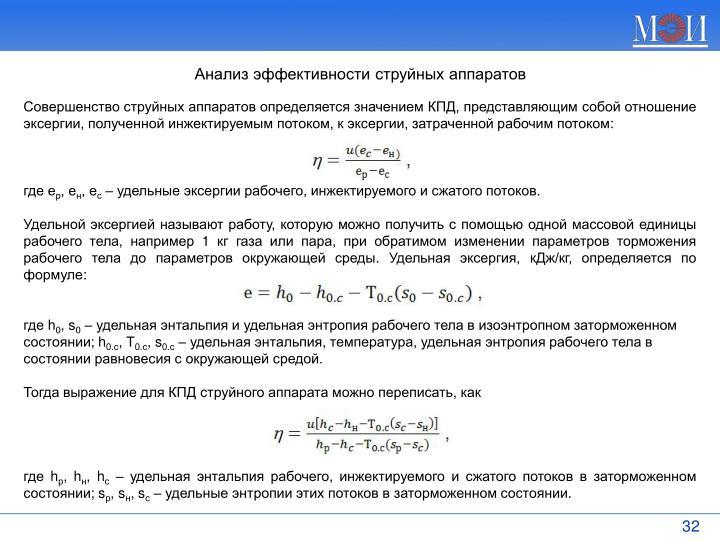Анализ эффективности струйных аппаратов