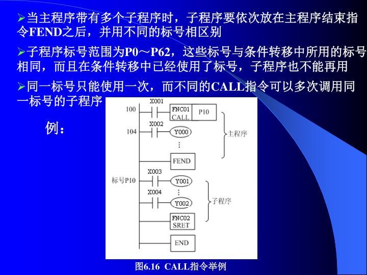 当主程序带有多个子程序时,子程序要依次放在主程序结束指令