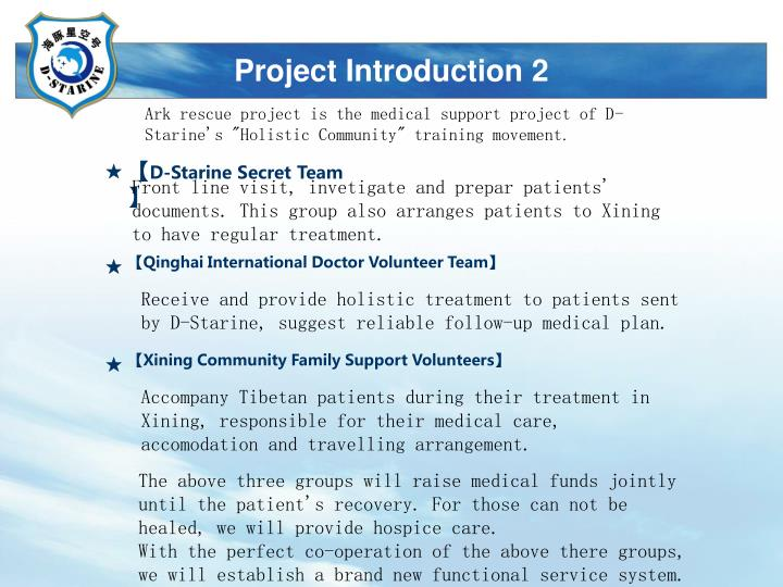 Project Introduction 2