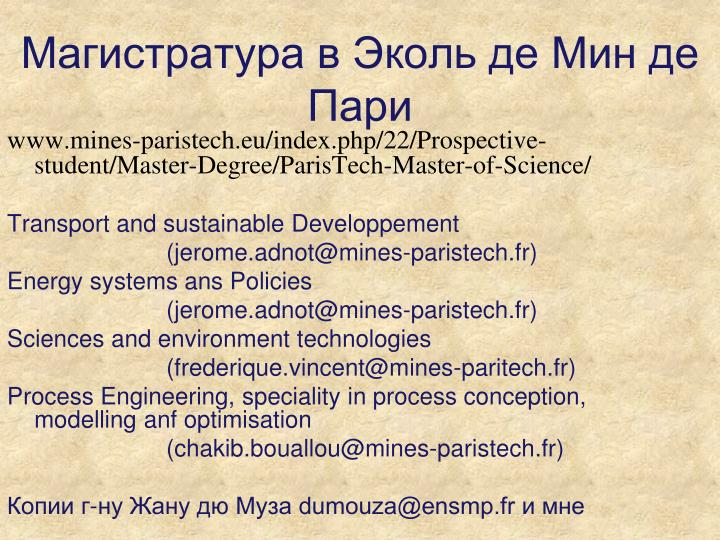 www.mines-paristech.eu/index.php/22/Prospective-student/Master-Degree/ParisTech-Master-of-Science/