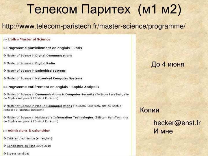 http://www.telecom-paristech.fr/master-science/programme/