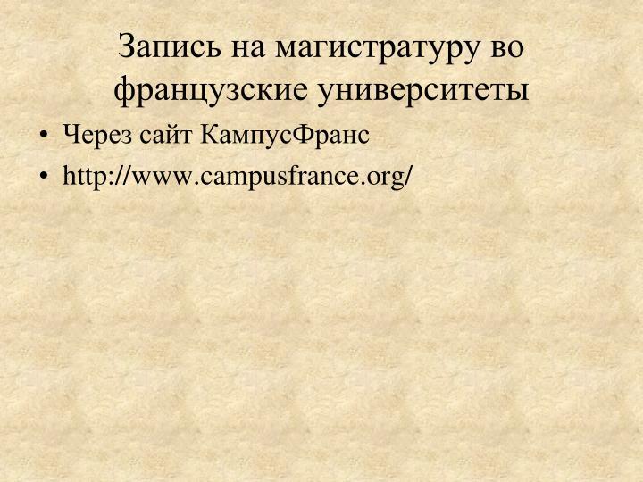 Через сайт КампусФранс