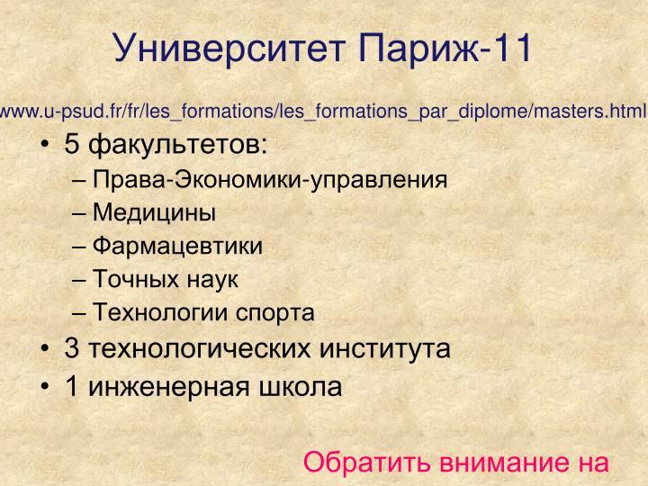 5 факультетов: