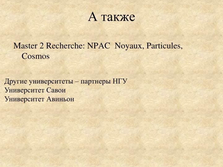 Master 2 Recherche: NPAC  Noyaux, Particules, Cosmos